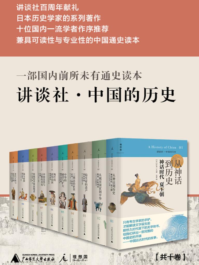 讲谈社·中国的历史(共十卷)