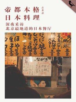 帝都本格日本料理(千种豆瓣高分原创作品·懂生活)