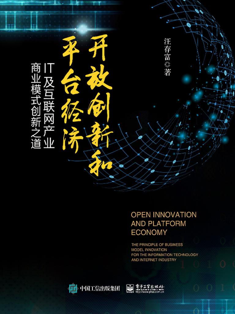 开放创新和平台经济:IT及互联网产业商业模式创新之道