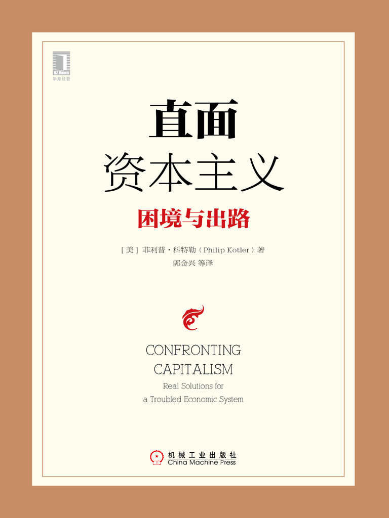 直面资本主义:困境与出路