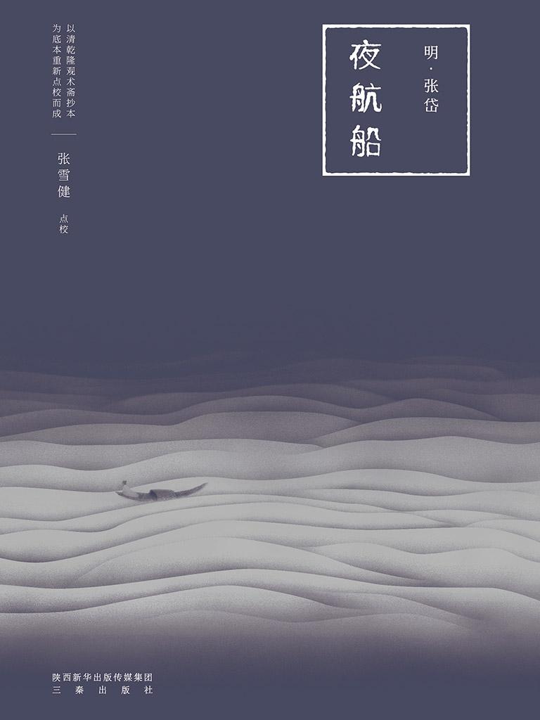 夜航船(果麦经典)
