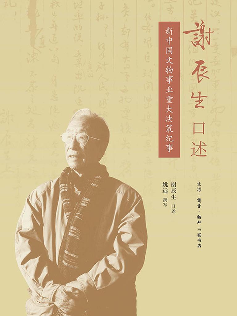 谢辰生口述:新中国文物事业重大决策纪事