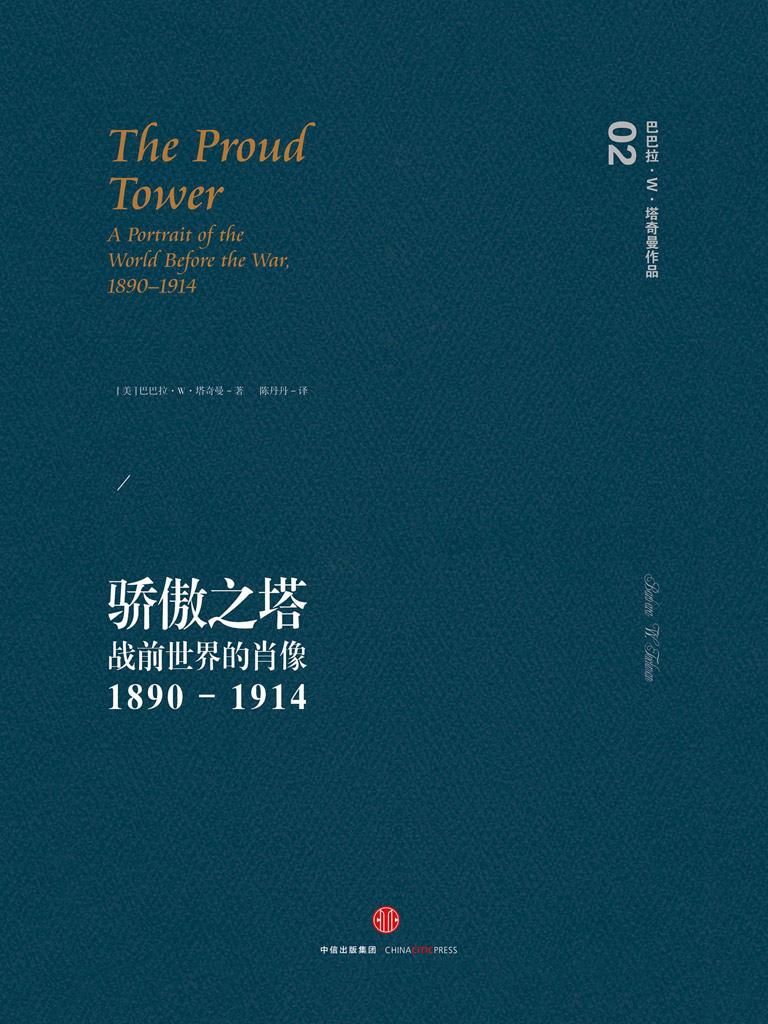 驕傲之塔:戰前世界的肖像 ,1890-1914