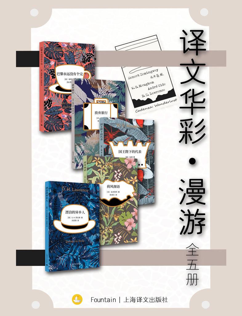 譯文華彩·漫游(全5冊)