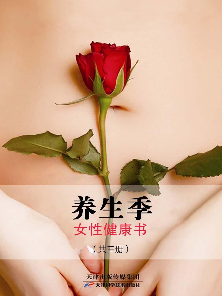 养生季:女性健康书(共三册)