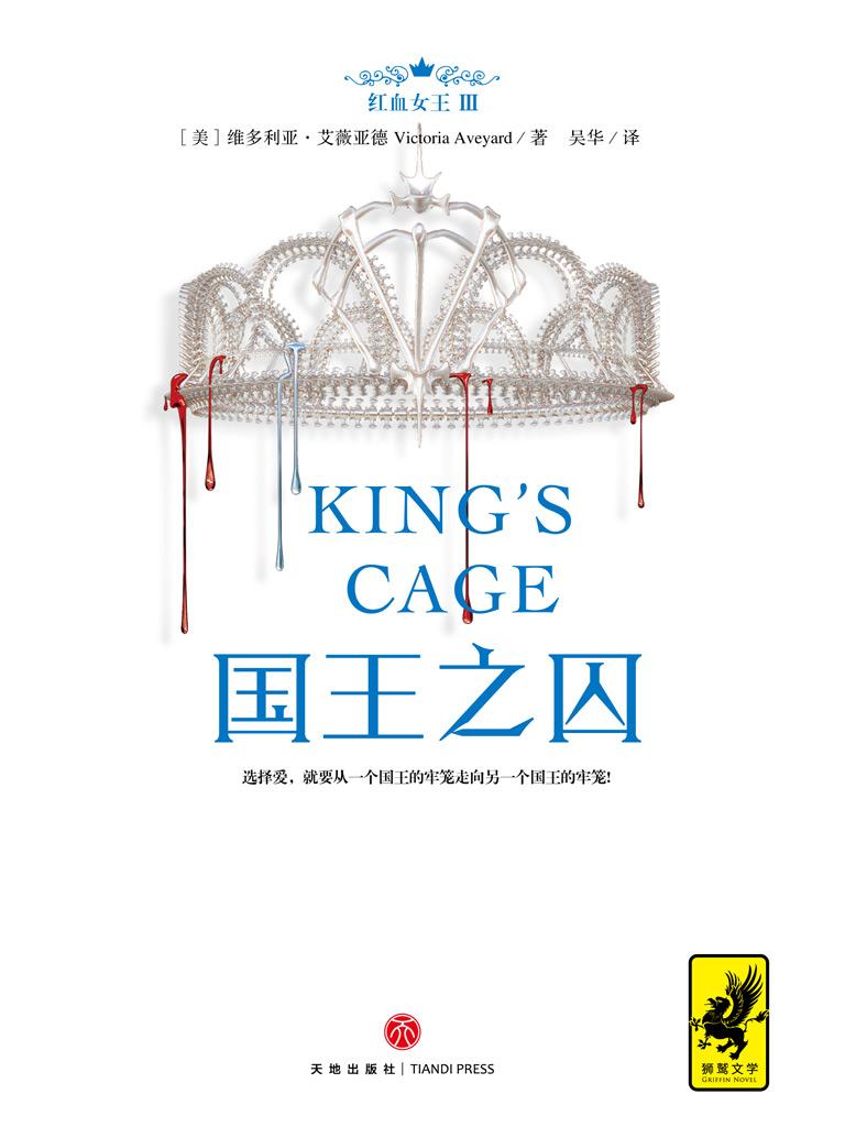 红血女王 3:国王之囚