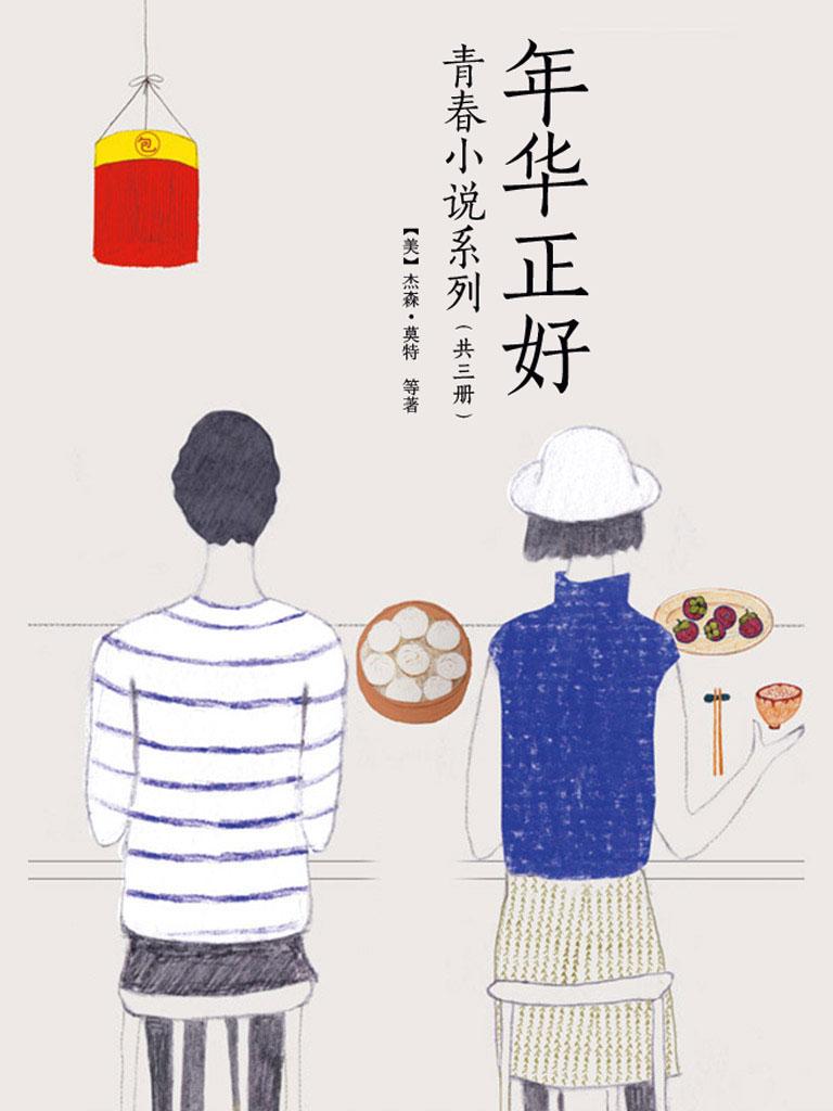 年华正好:青春小说系列(共三册)