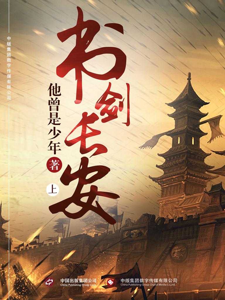 书剑长安(上)
