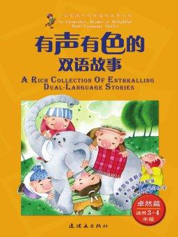 有声有色的双语故事:卓然篇(适用3~4年级)