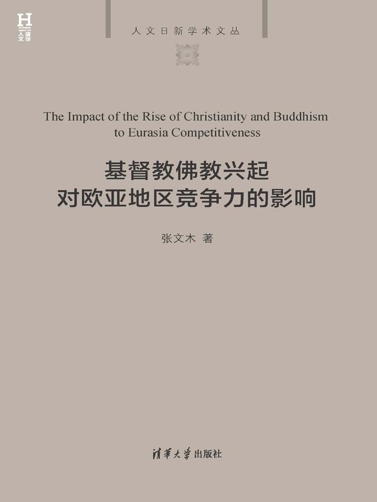 基督教佛教興起對歐亞地區競爭力的影響