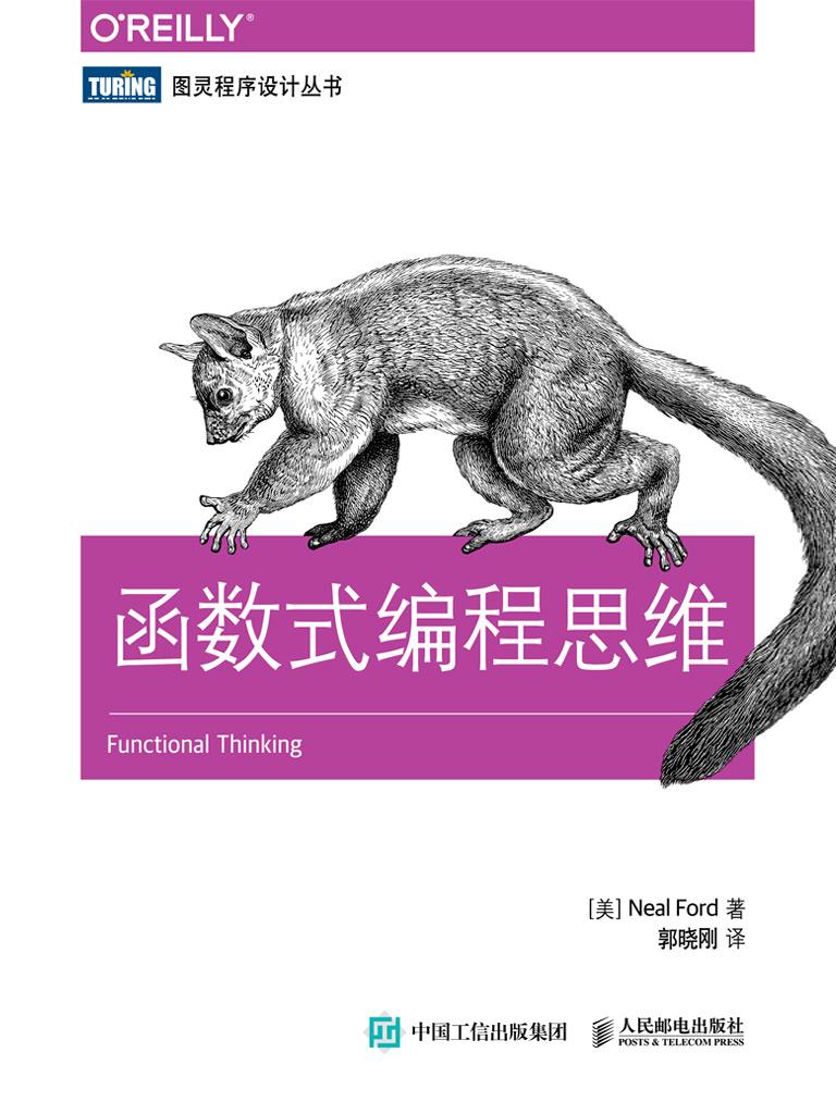 函数式编程思维