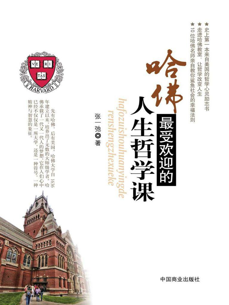 哈佛最受欢迎的人生哲学课(珍藏版)