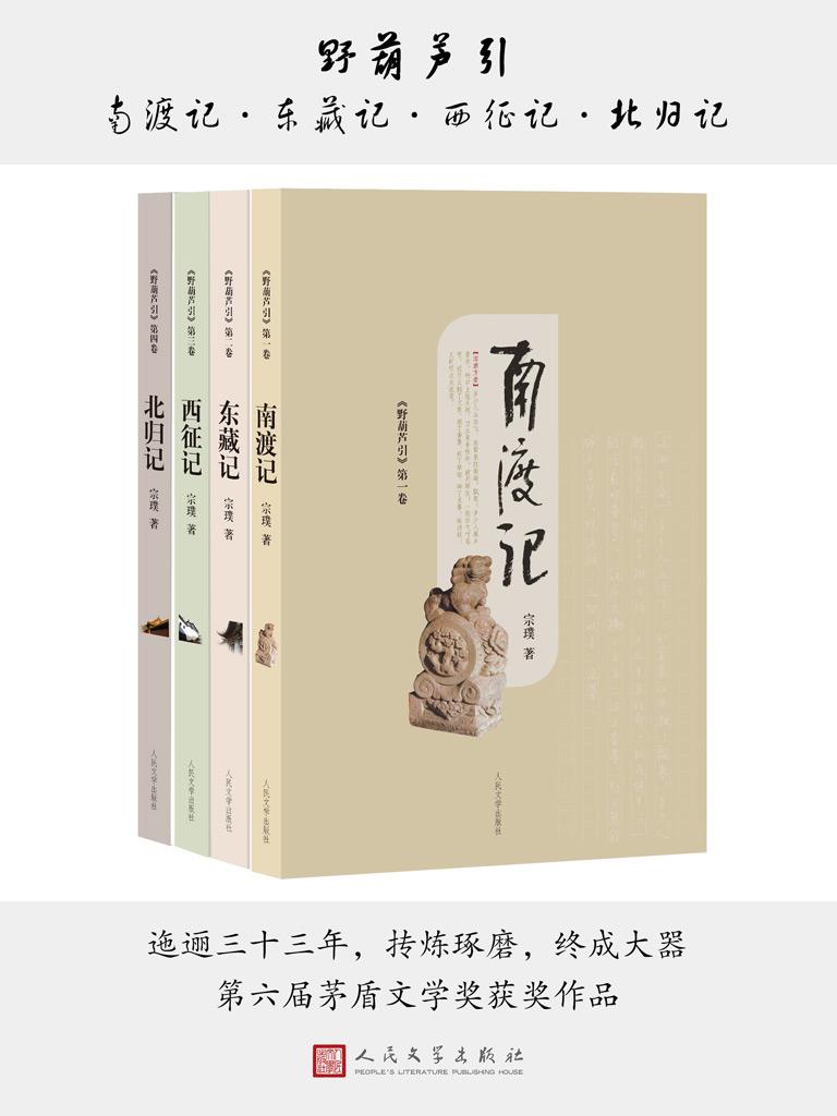 野葫芦引(共四册)