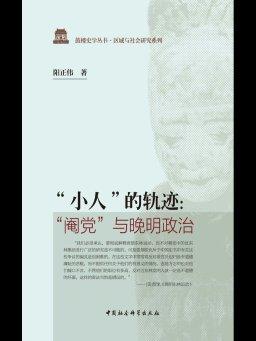 """""""小人""""的轨迹:""""阉党""""与晚明政治"""