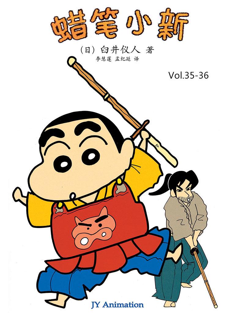 蠟筆小新Vol.35-36