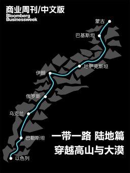 商业周刊/中文版:一带一路 穿越高山与大漠——陆地篇