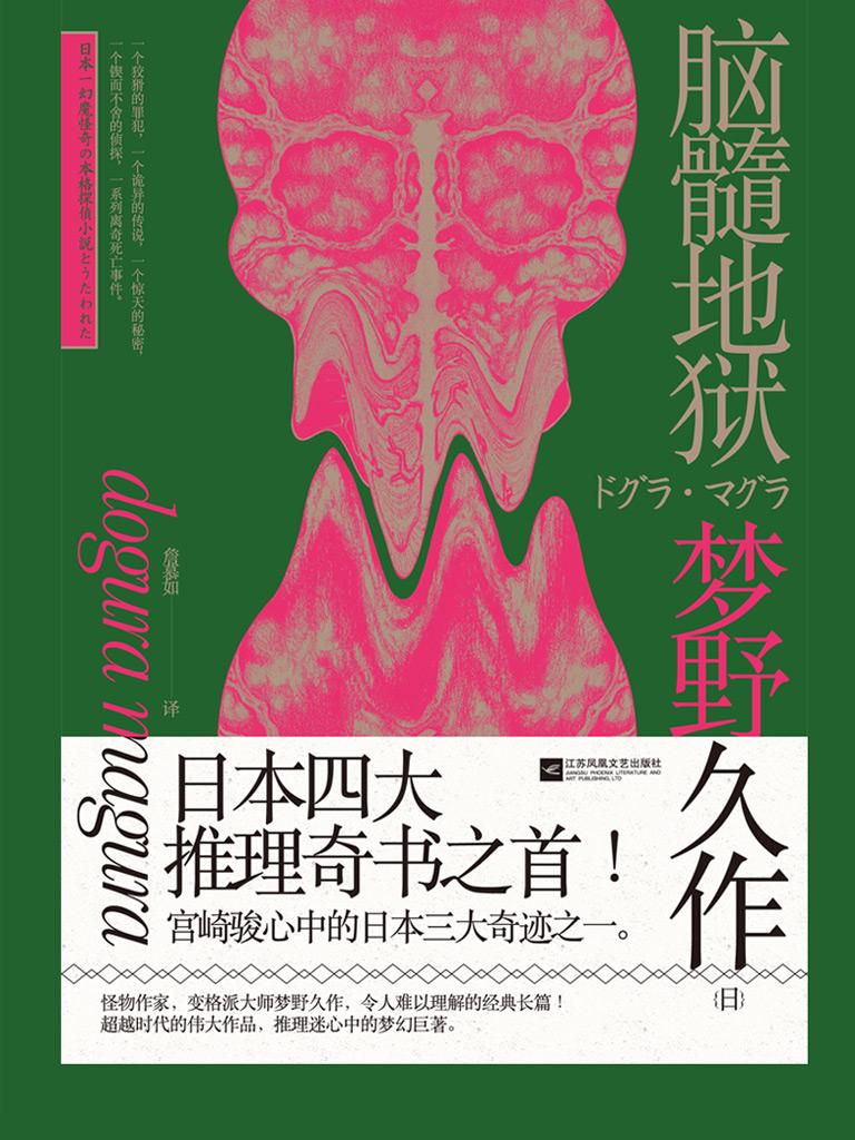 脑髓地狱(日本四大推理奇书系列)