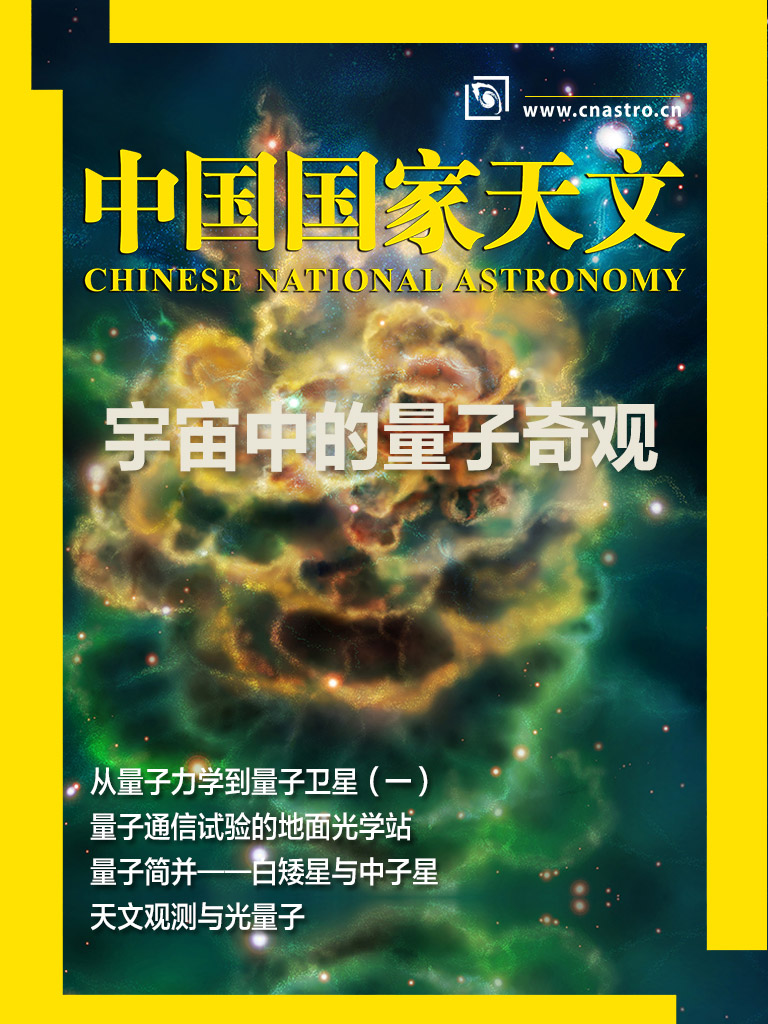 中国国家天文·宇宙中的量子奇观