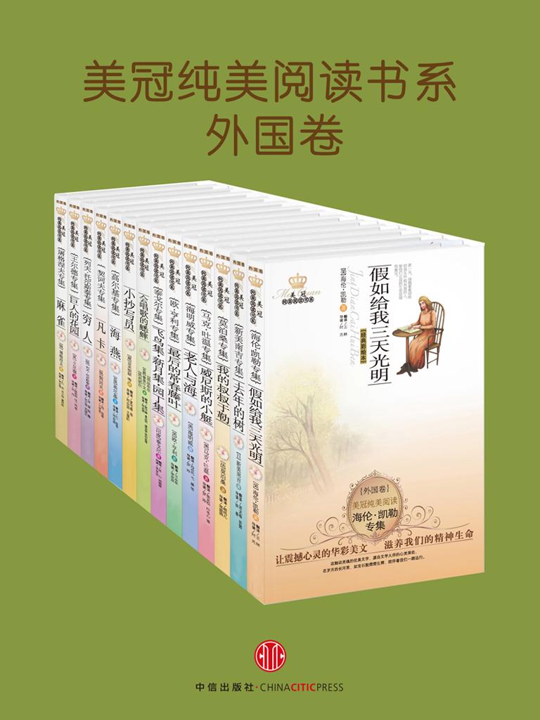 美冠纯美阅读书系·外国卷(共14册)