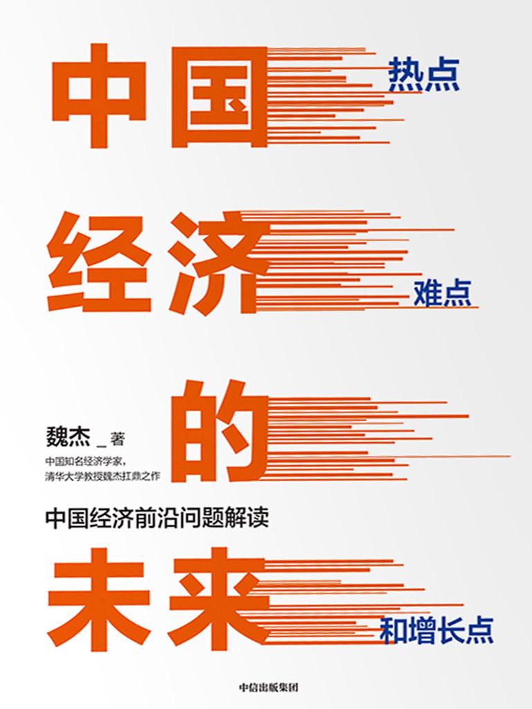 中國經濟的未來:熱點、難點和增長點