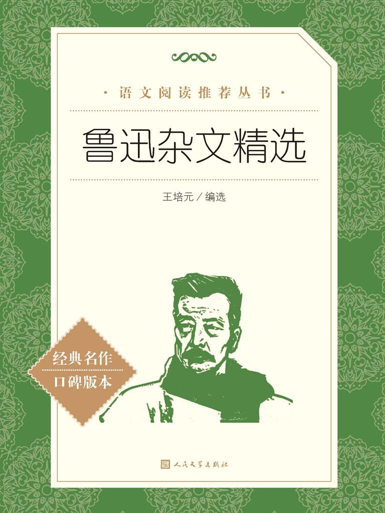 鲁迅杂文精选(语文阅读推荐丛书)