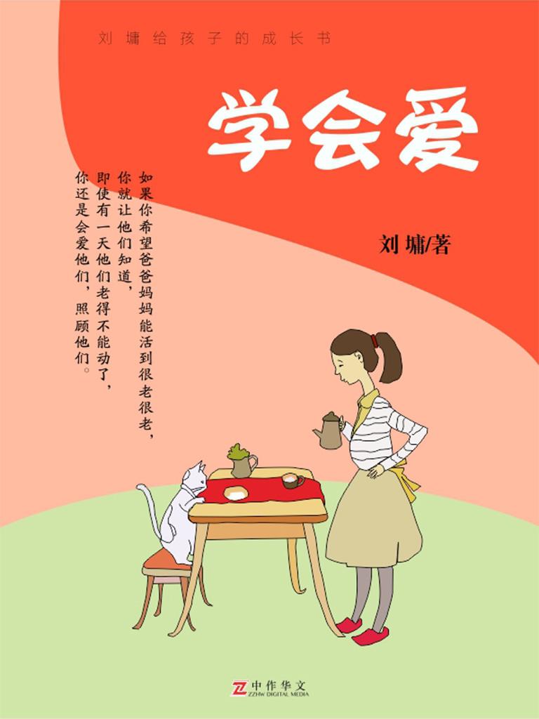 刘墉给孩子的成长书:学会爱