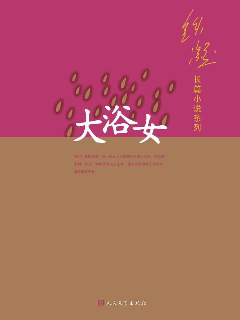 大浴女(铁凝长篇小说系列)