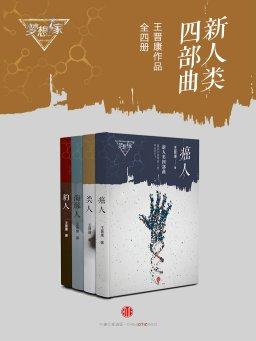 新人类四部曲(王晋康作品 全四册)