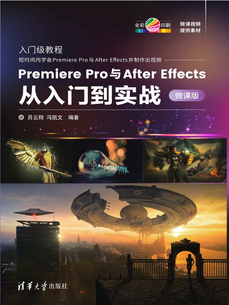 Premiere Pro与After Effects从入门到实战-微课版