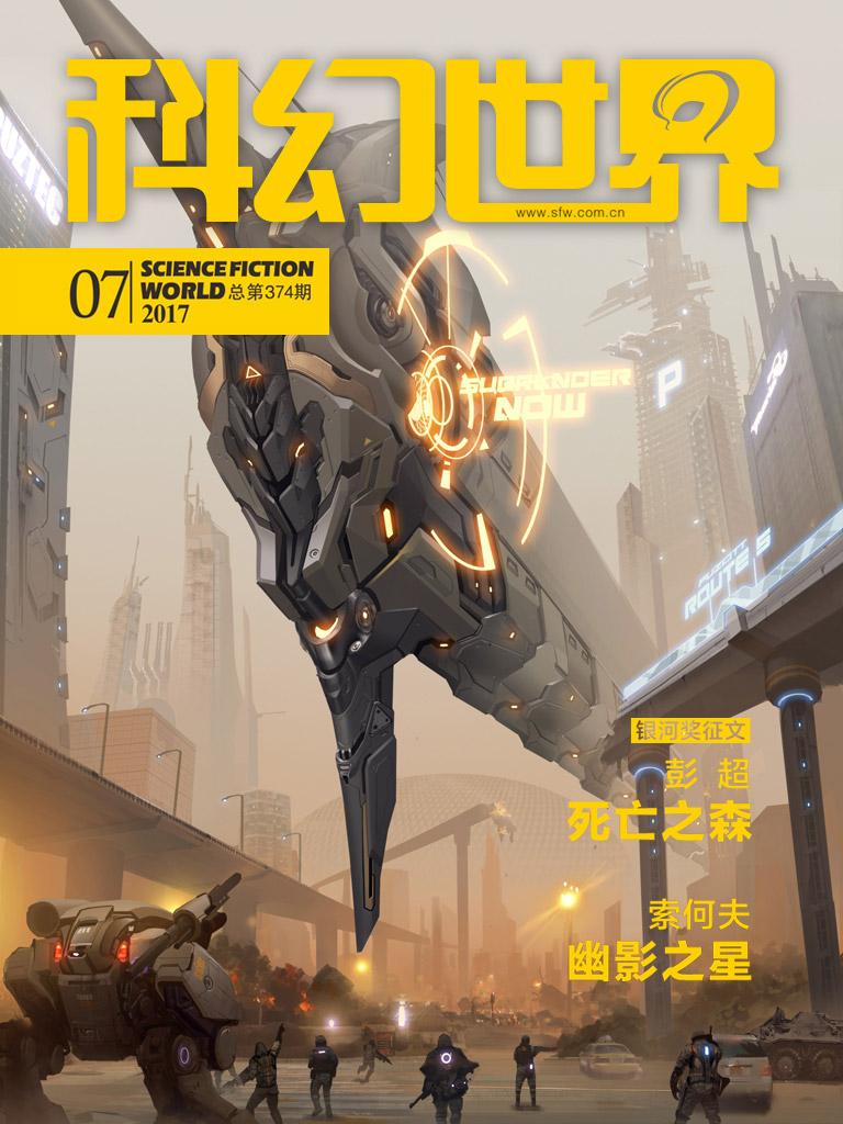 科幻世界·2017年第7期