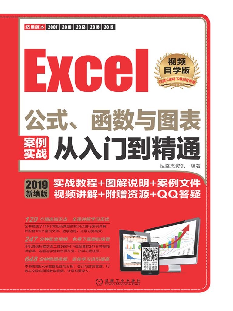 Excel公式、函数与图表案例实战从入门到精通(视频自学版)