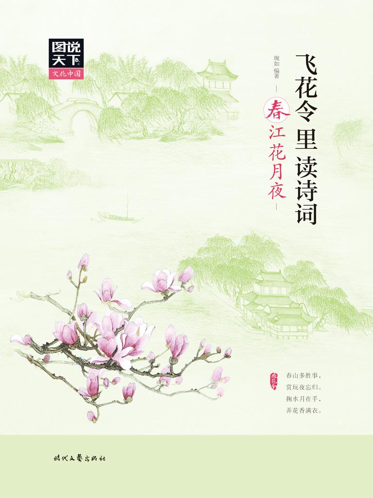 飞花令里读诗词:春江花月夜