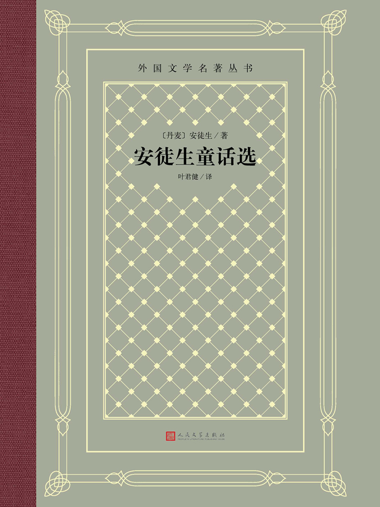 安徒生童话选(外国文学名著丛书)