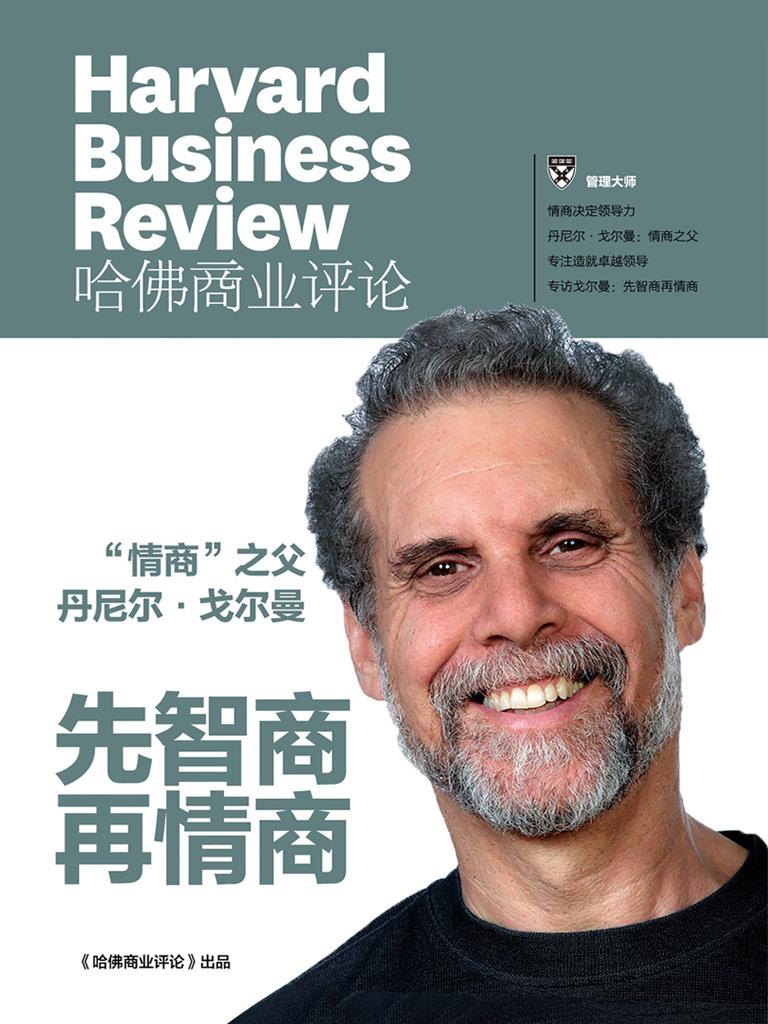 『情商』之父丹尼尔·戈尔曼:先智商再情商(哈佛商业评论)