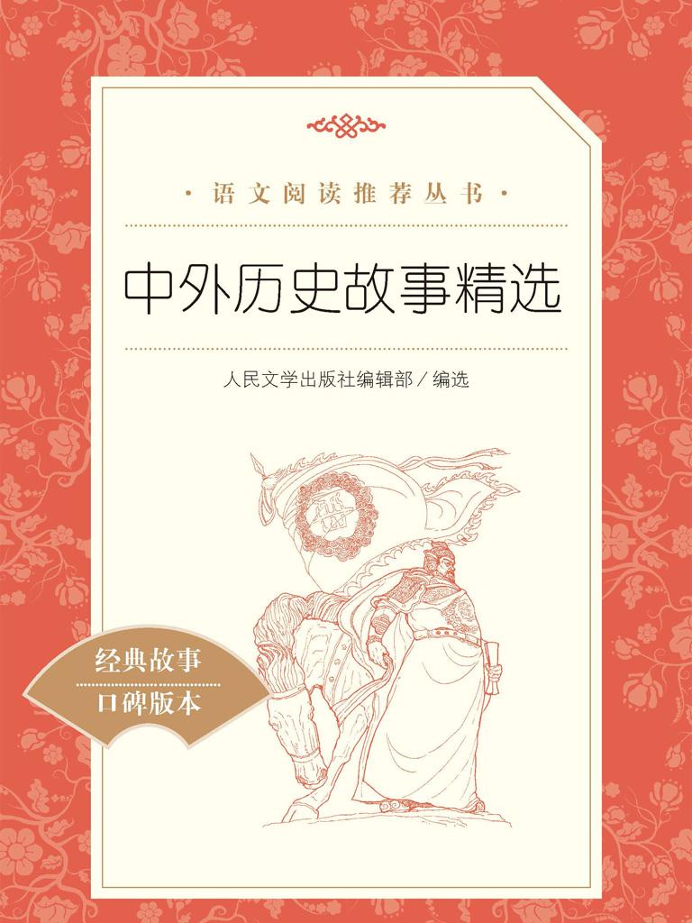 中外历史故事精选(语文阅读推荐丛书)