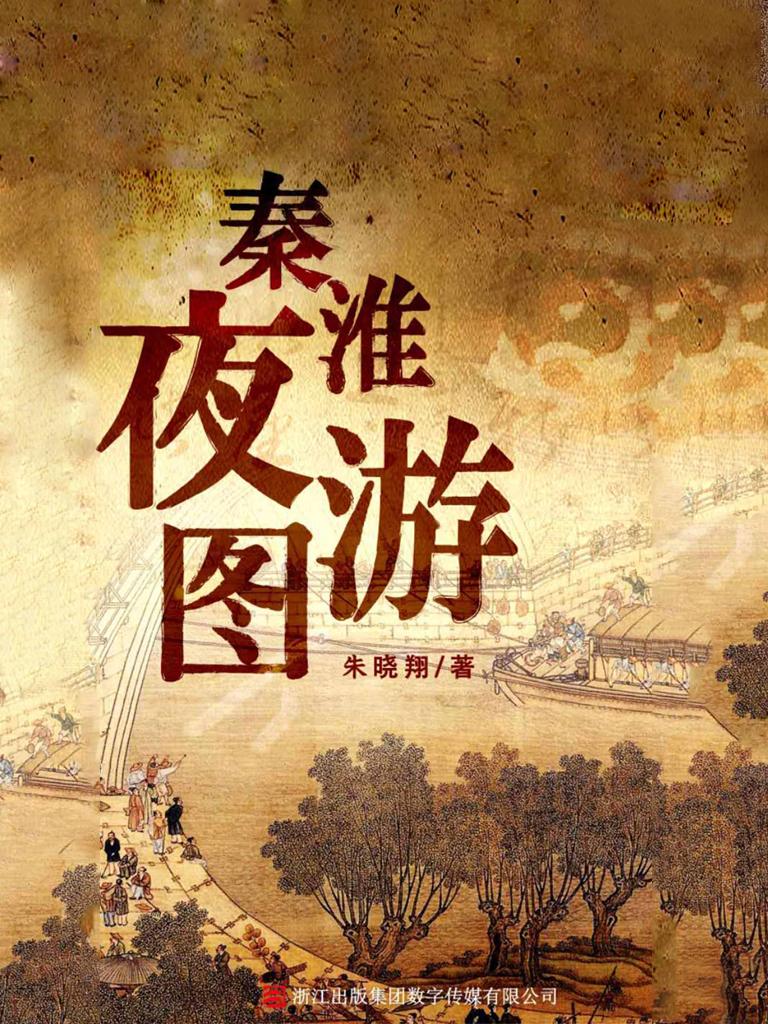 秦淮夜游图(一千灵异夜)