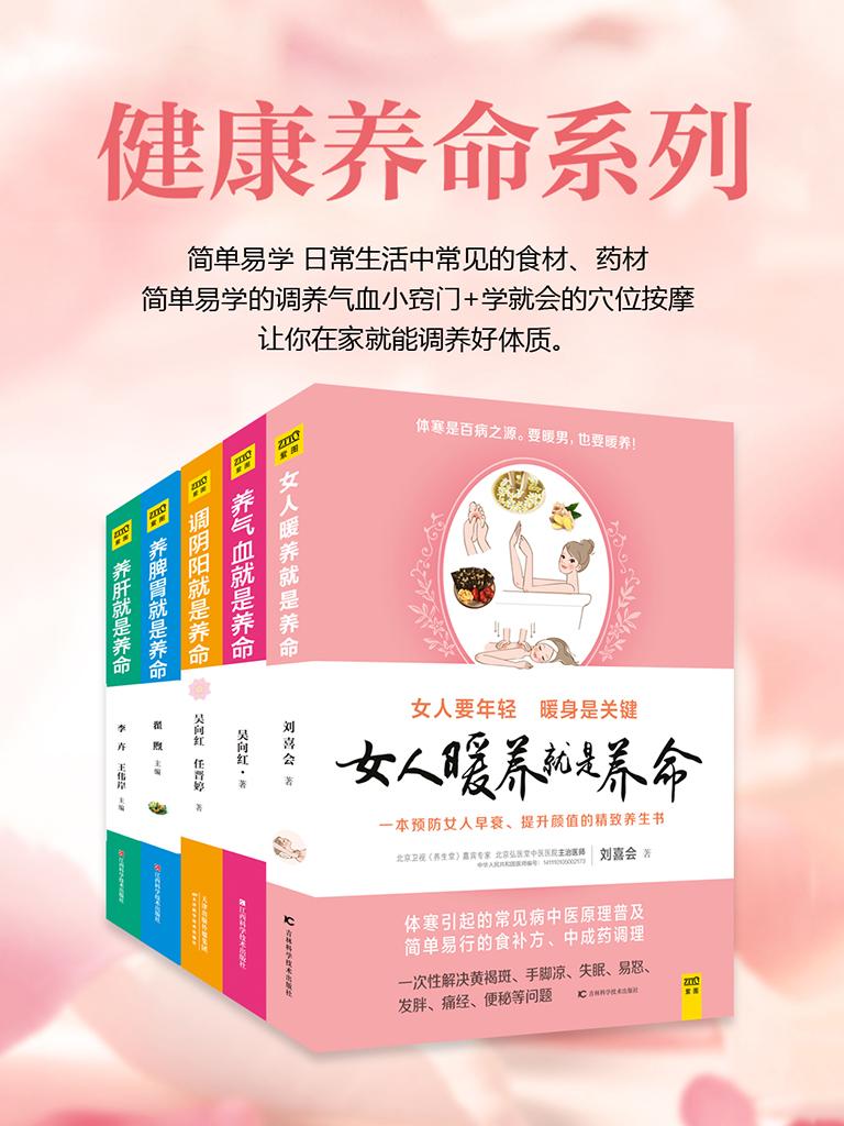 健康养命系列(共五册)