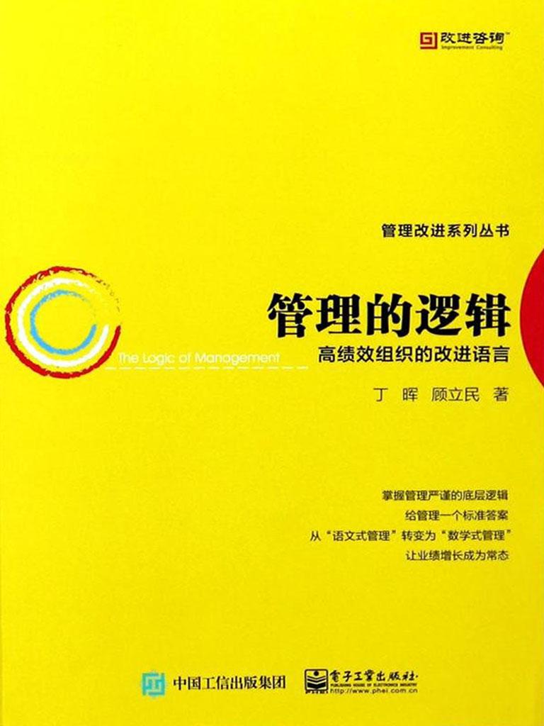 管理的逻辑:高绩效组织的改进语言