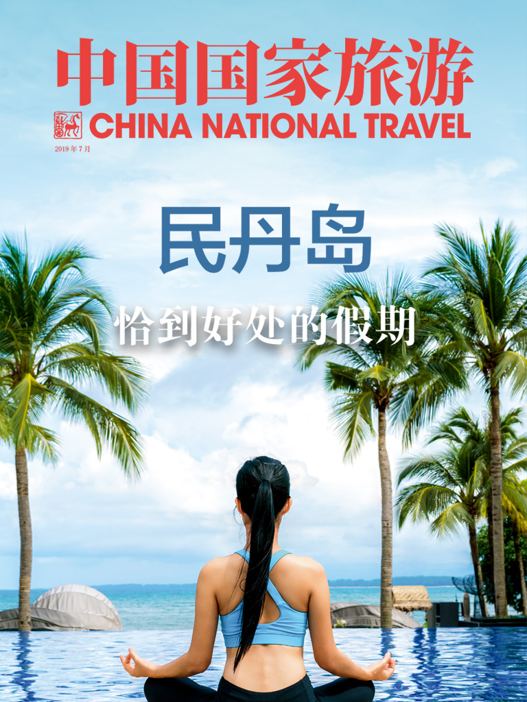 中國國家旅游(2019年7月)