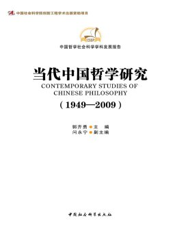当代中国哲学研究(1949—2009)