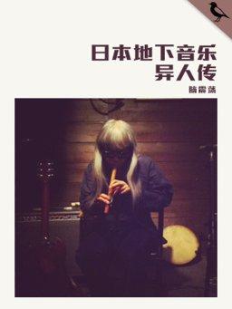 日本地下音乐异人传(千种豆瓣高分原创作品·懂生活)