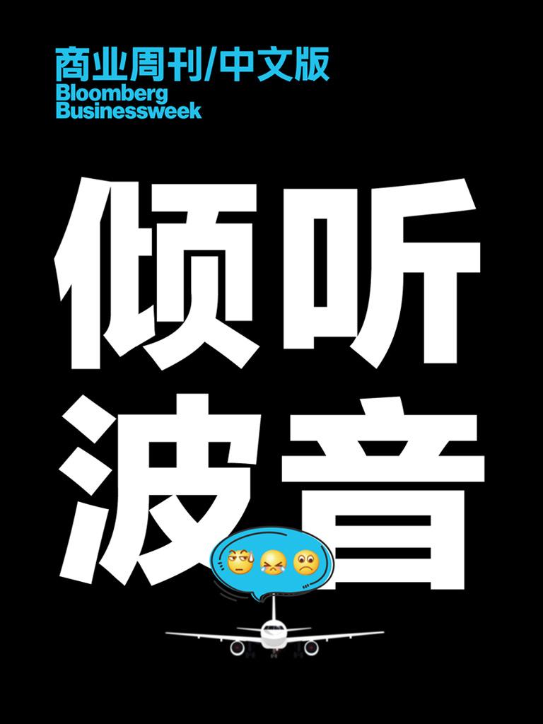 商业周刊:倾听波音