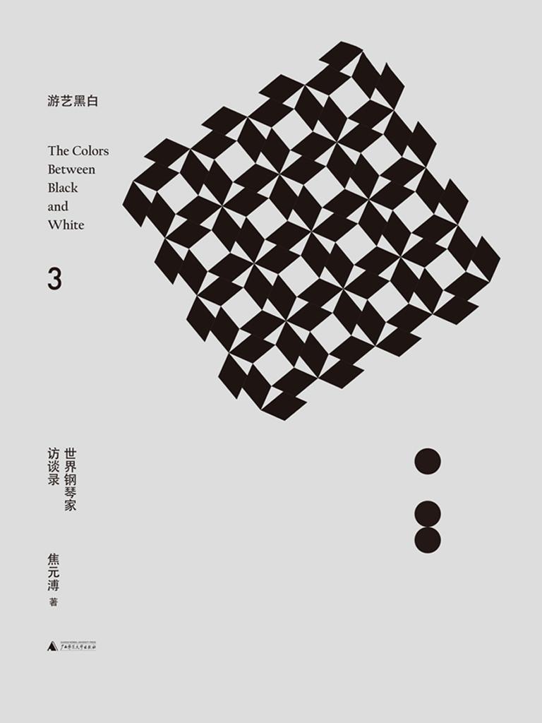 游艺黑白 3:世界钢琴家访谈录(1954-1965)