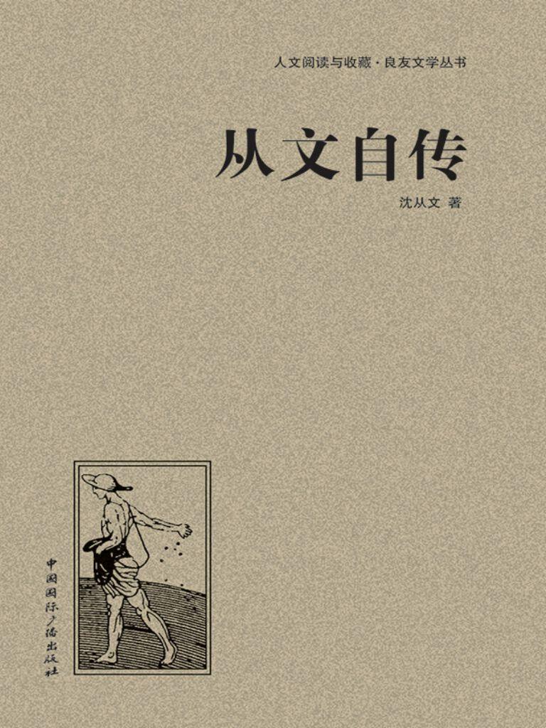 从文自传(良友文学丛书)