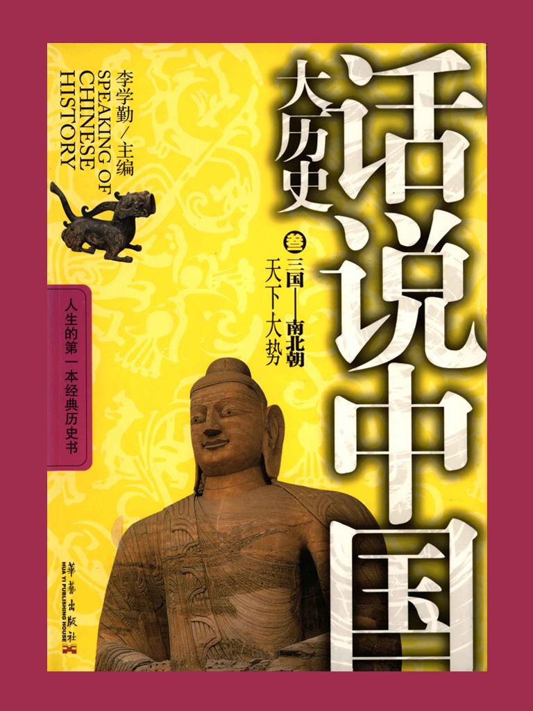 话说中国大历史 3:三国—南北朝