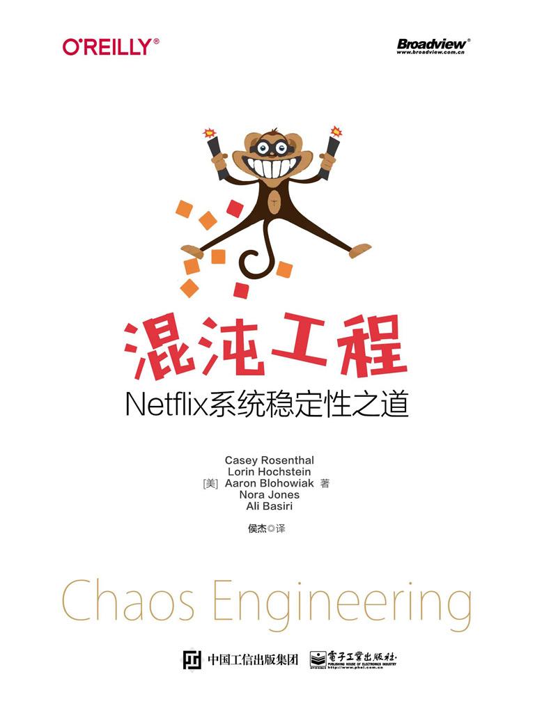混沌工程:Netflix系统稳定性之道