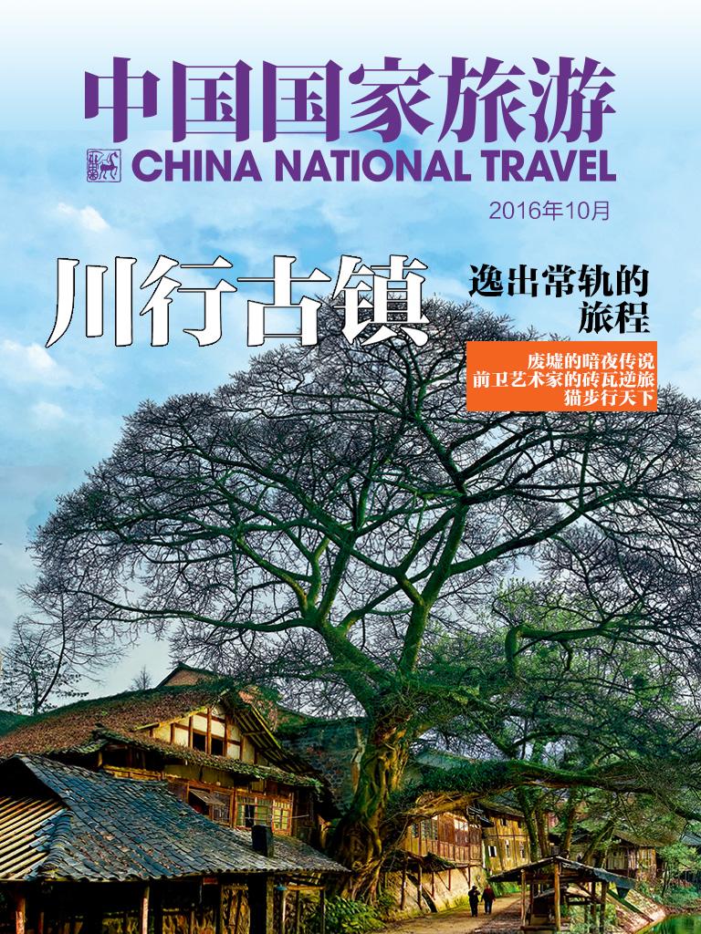 中国国家旅游(2016年10月)