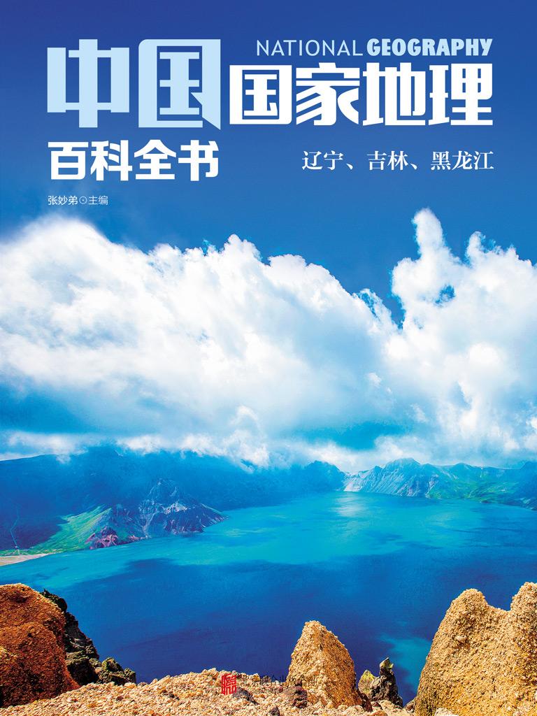 中国国家地理百科全书:辽宁、吉林、黑龙江