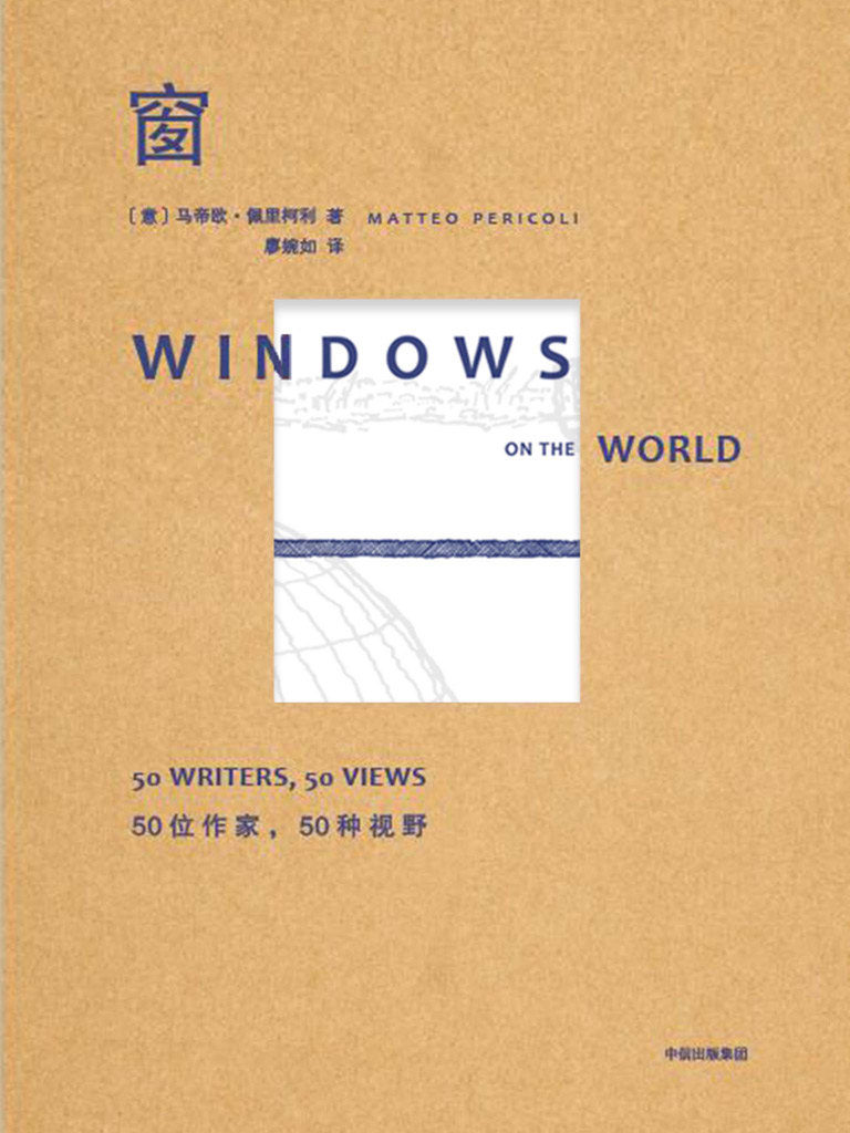 窗:50位作家,50种视野