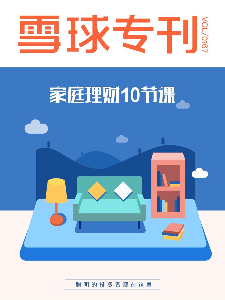 雪球专刊·家庭理财10节课(第167期)